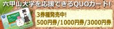 六甲山大学を応援できるQUOカード