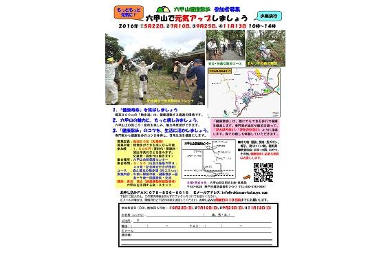 六甲山健康散歩