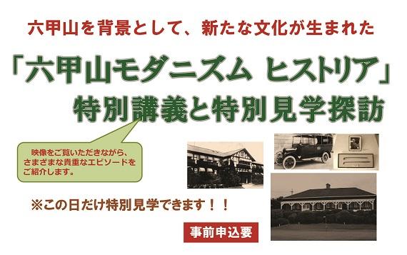 六甲山大学HP用 六甲山モダニズム2016