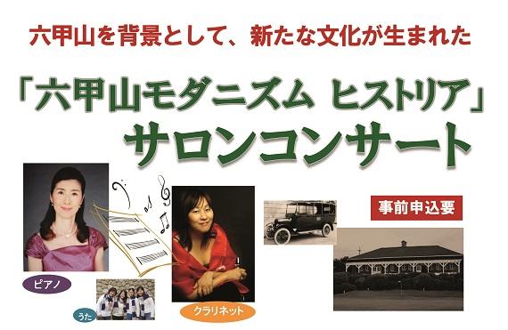 六甲山大学HP用 第2回 六甲山モダニズム サロンコンサート タイトル画像 - コピー