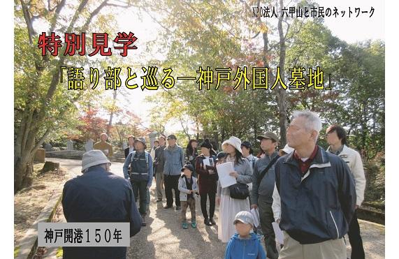 六甲山大学 語り部と巡る 神戸外国人墓地 HP画像pg