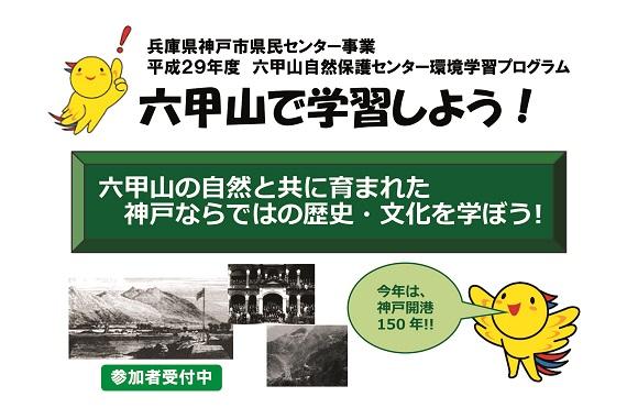 六甲山大学HP用 う9月23日六甲山を学習しよう 画像