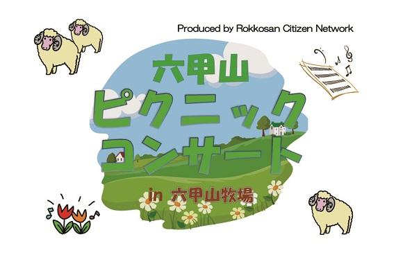 イベント表示用 六甲山ピクニックコンサートin六甲山牧場