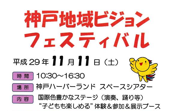 20171111_神戸地域ビジョンフェスティバル