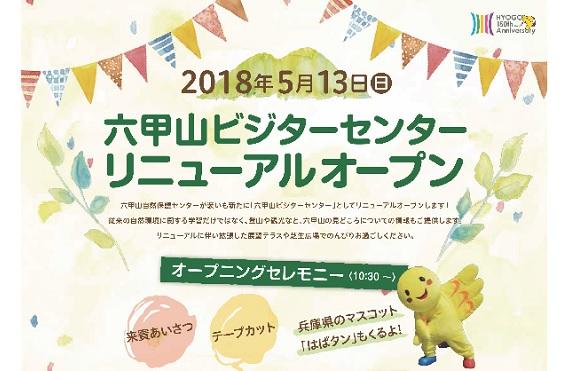六甲山ビジターセンターリニューアルオープン