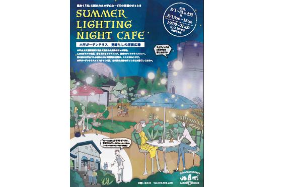 Summer_Lighting_Night_Cafe[1]