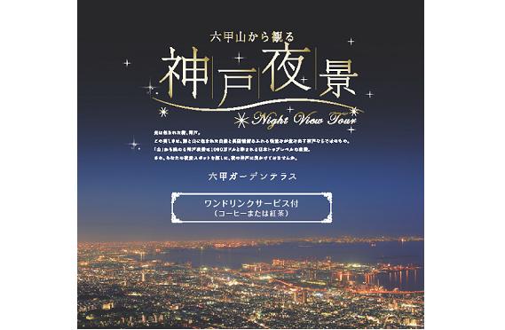 神戸夜景 2020.01