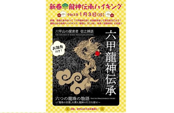1 3龍神ハイキング2020.12]