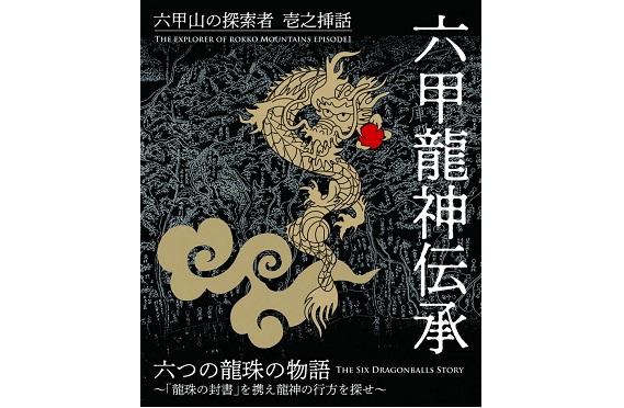 六甲龍神伝承12021.2